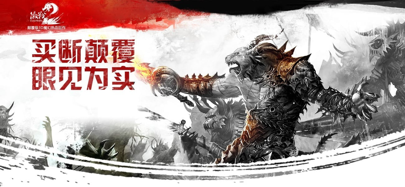 Guild Wars 2 China B2P banner