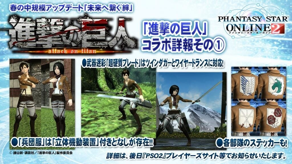 Phantasy Star Online 2 - Attack on Titan collaboration image 1