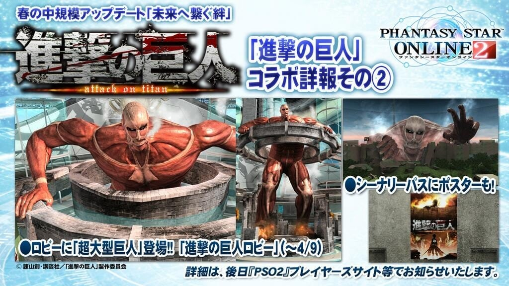 Phantasy Star Online 2 - Attack on Titan collaboration image 2