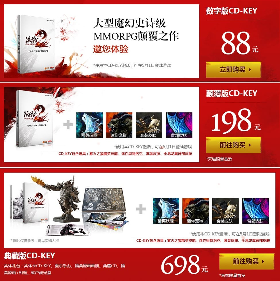 Guild Wars 2 China packages
