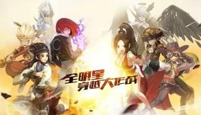 Lost Saga China
