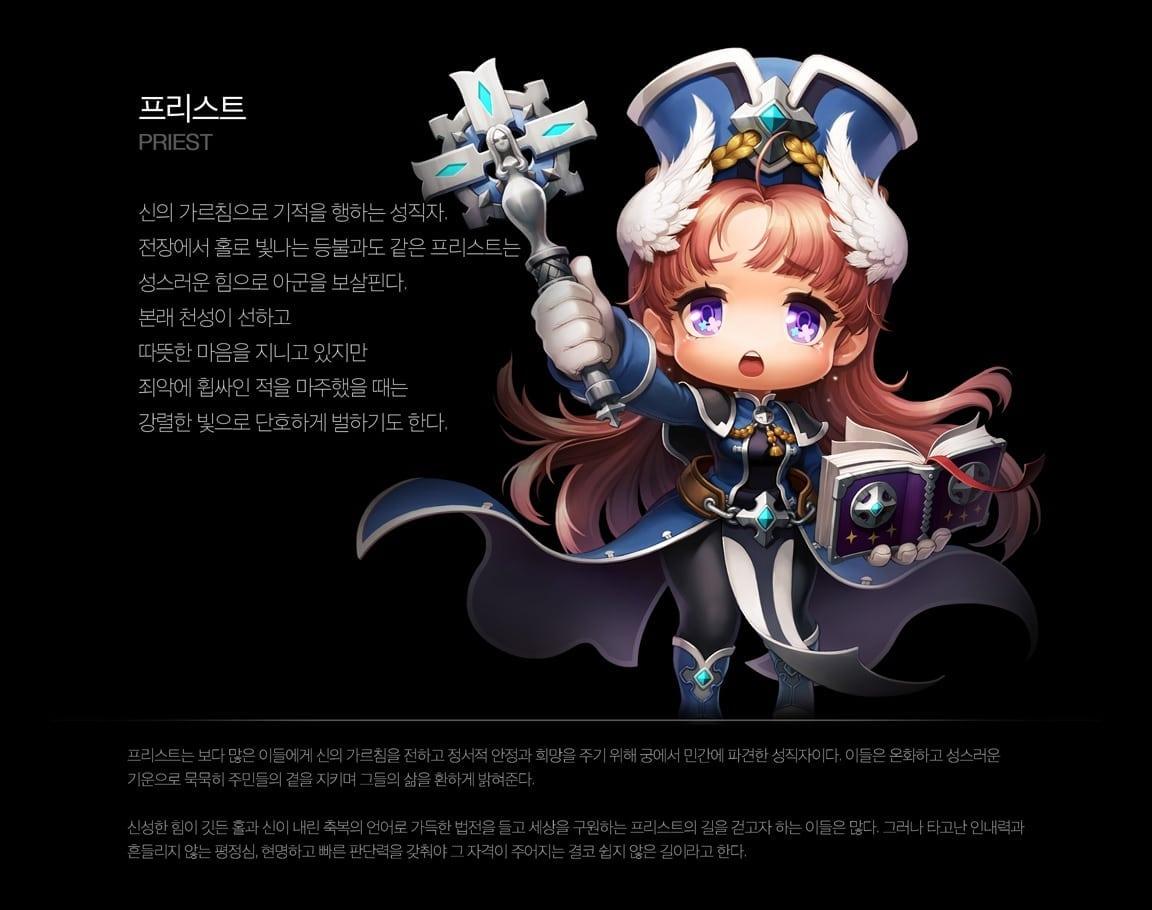MapleStory 2 - Priest
