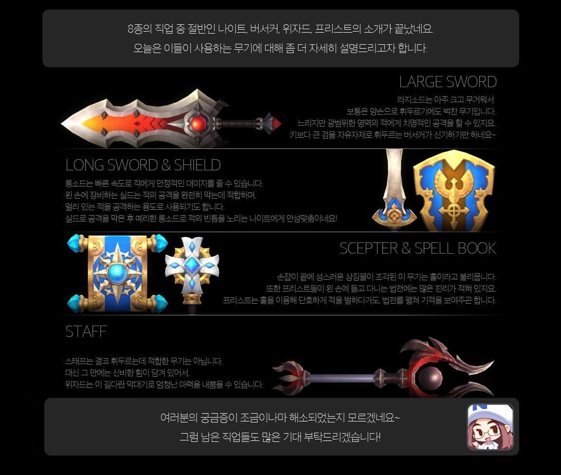 maplestory 2 � weapon designs for first 4 playable classes