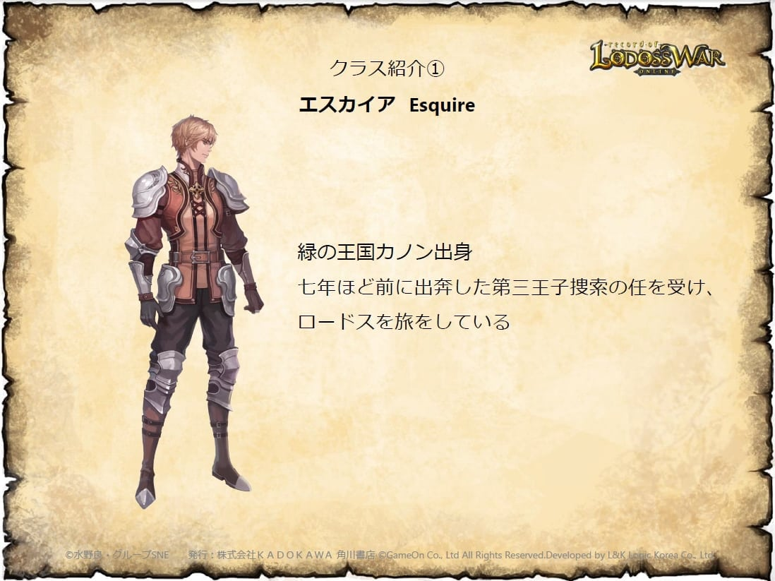 Record of Lodoss War Online - Esquire