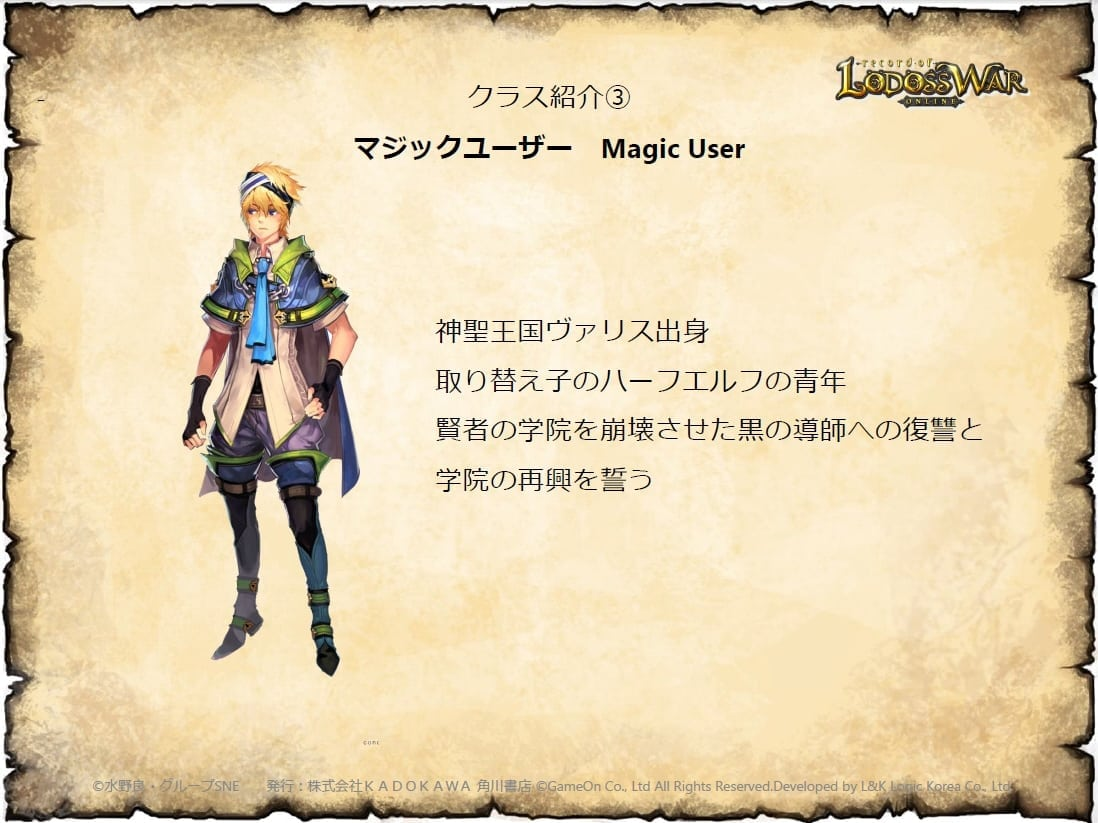 Record of Lodoss War Online - Magic User