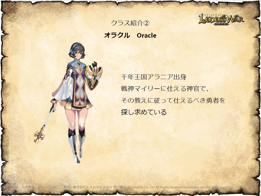 Record of Lodoss War Online - Oracle