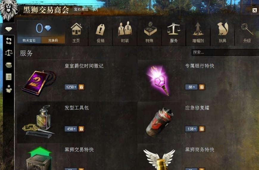 Guild Wars 2 China Black Lion Trading Company