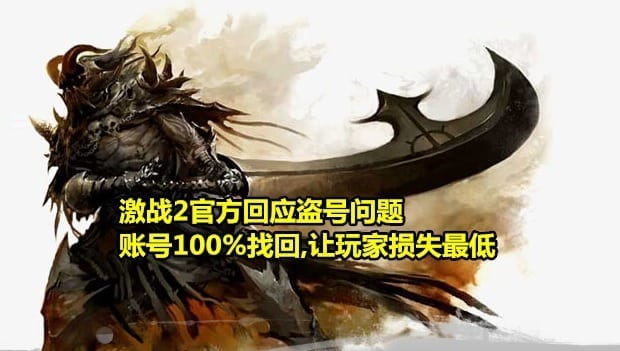Guild Wars 2 China account retrieval promise