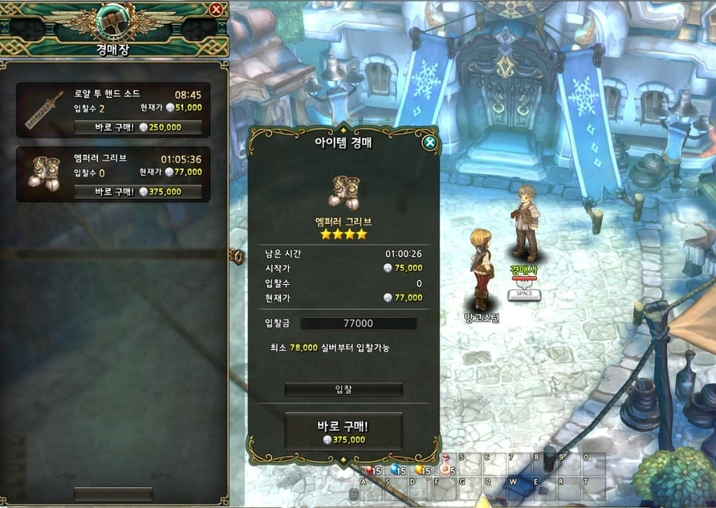 Tree of Savior auction system