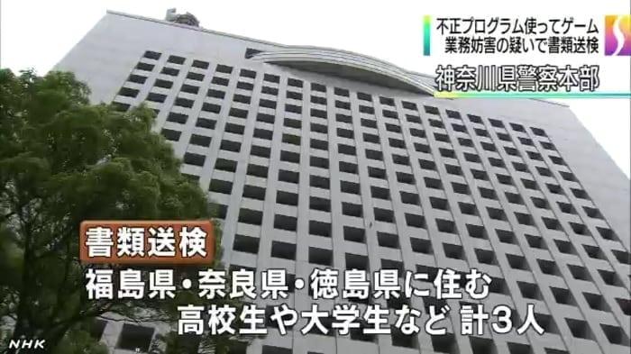 MapleStory Japan - 3 teens arrested