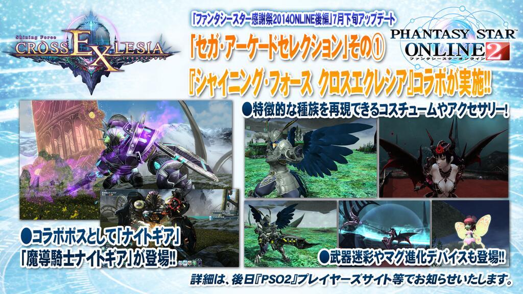 Phantasy Star Online 2 Japan - Shining Force Cross Exlesia promo image