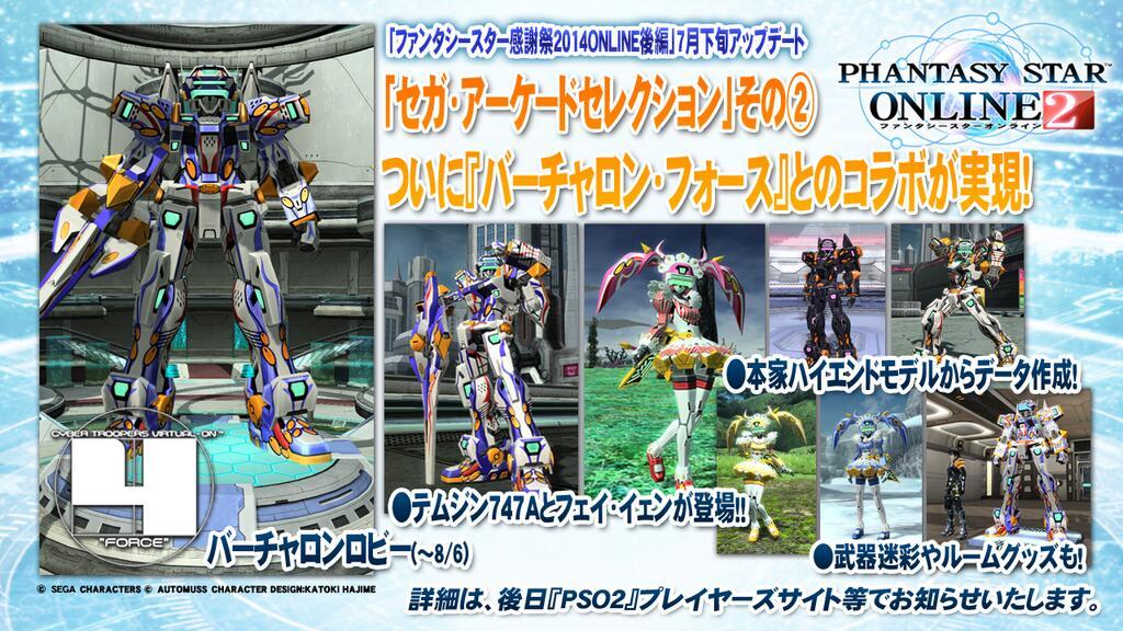 Phantasy Star Online 2 Japan - Virtual ON promo image