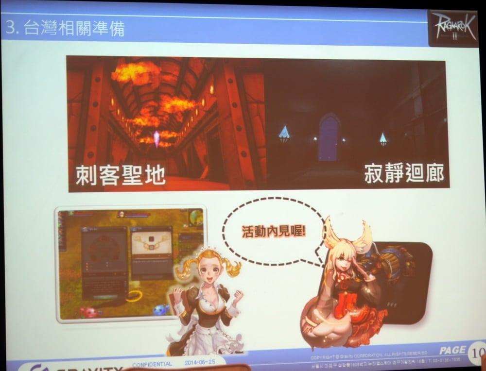 Ragnarok Online 2 Taiwan - Exclusive content