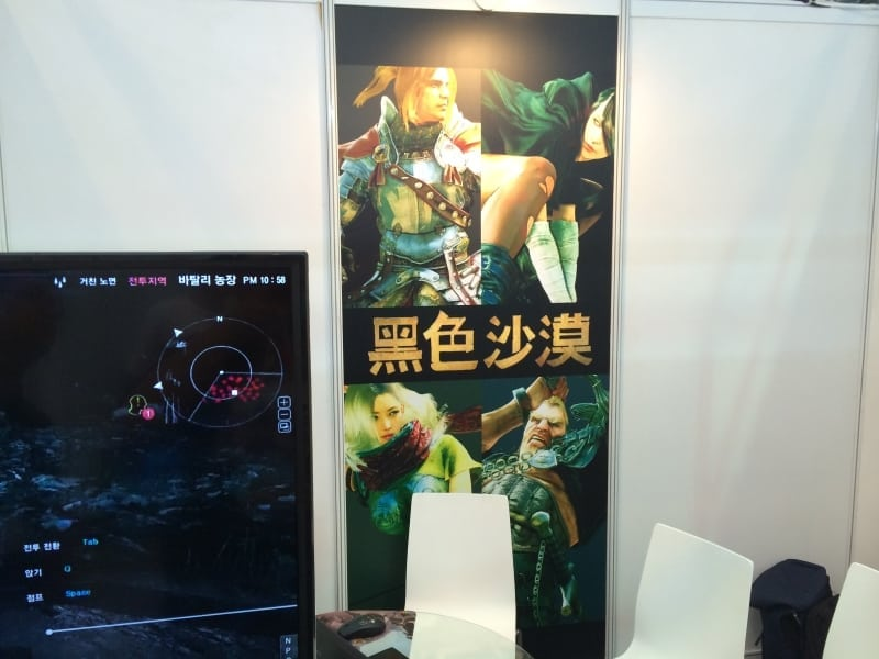 Chinajoy 2014 - Pearl Abyss booth