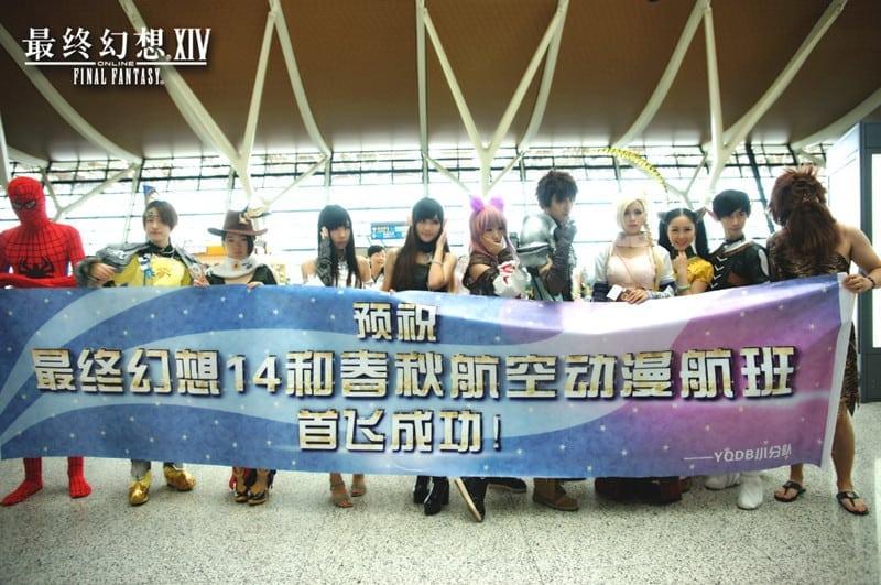 Final Fantasy XIV China - Spring Airlines promo photo 4