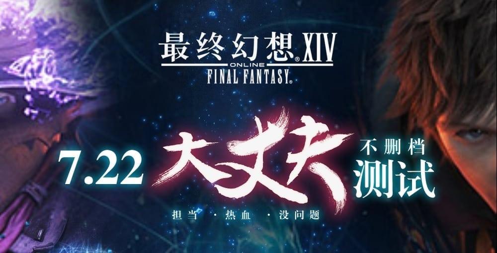 Final Fantasy XIV China non-wipe test phase