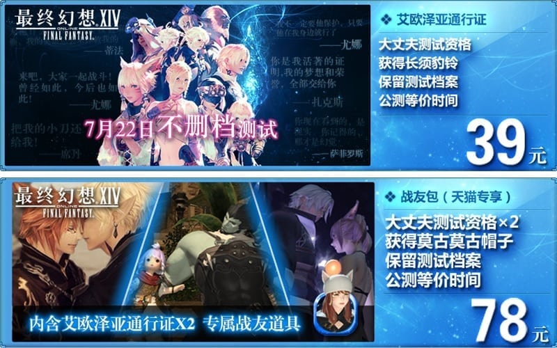 Final Fantasy XIV China special packages