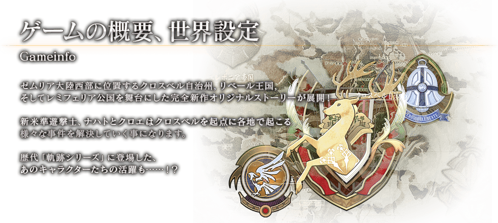 The Legend of Heroes Trails of Dawn - Game info