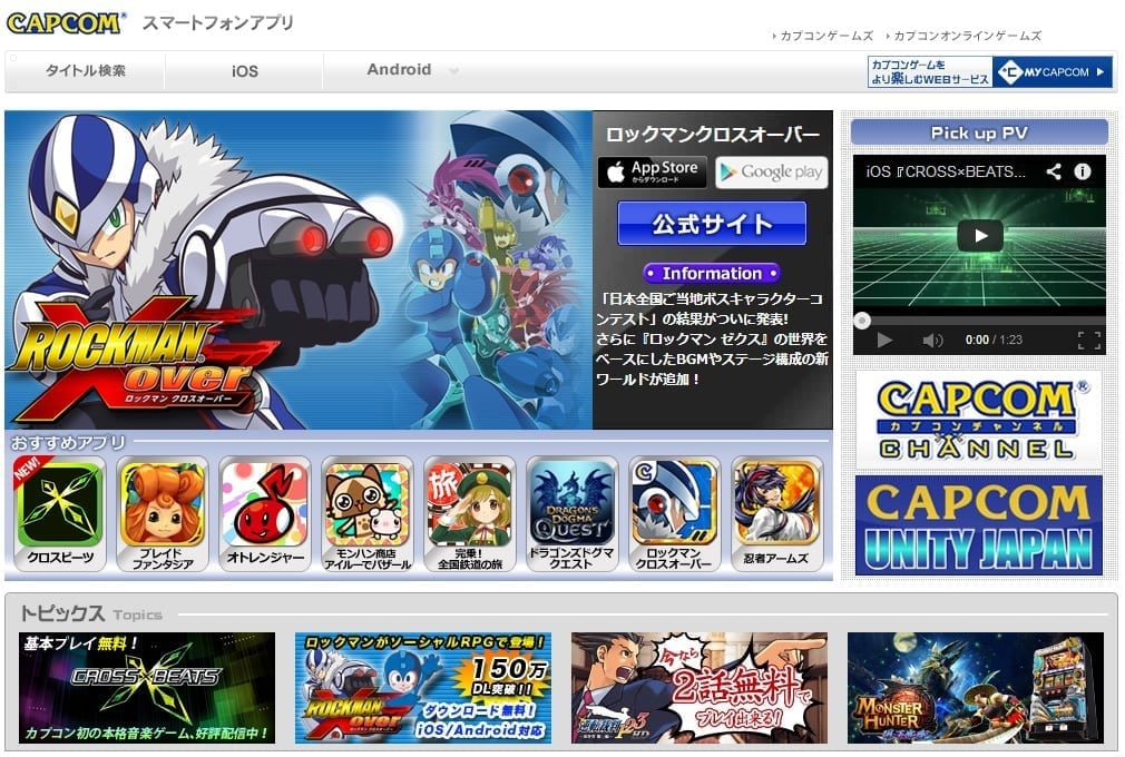 Capcom Japan mobile portal