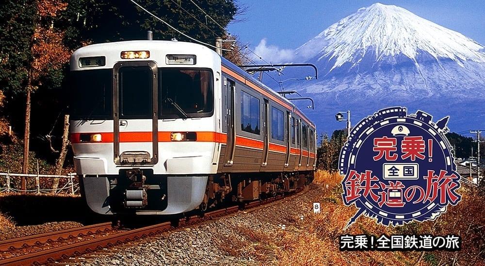 Capcom - National Train Journey