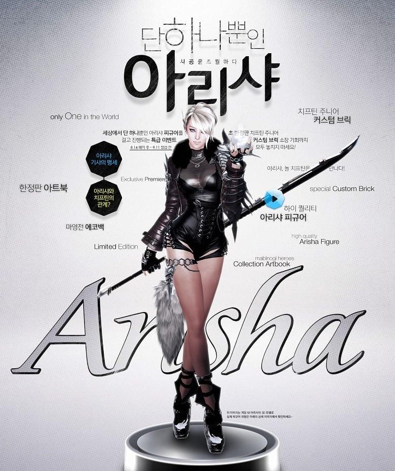 Mabinogi Heroes - Arisha figurine