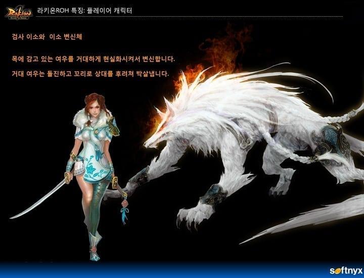 Rakion Return of Heroes - Character 2