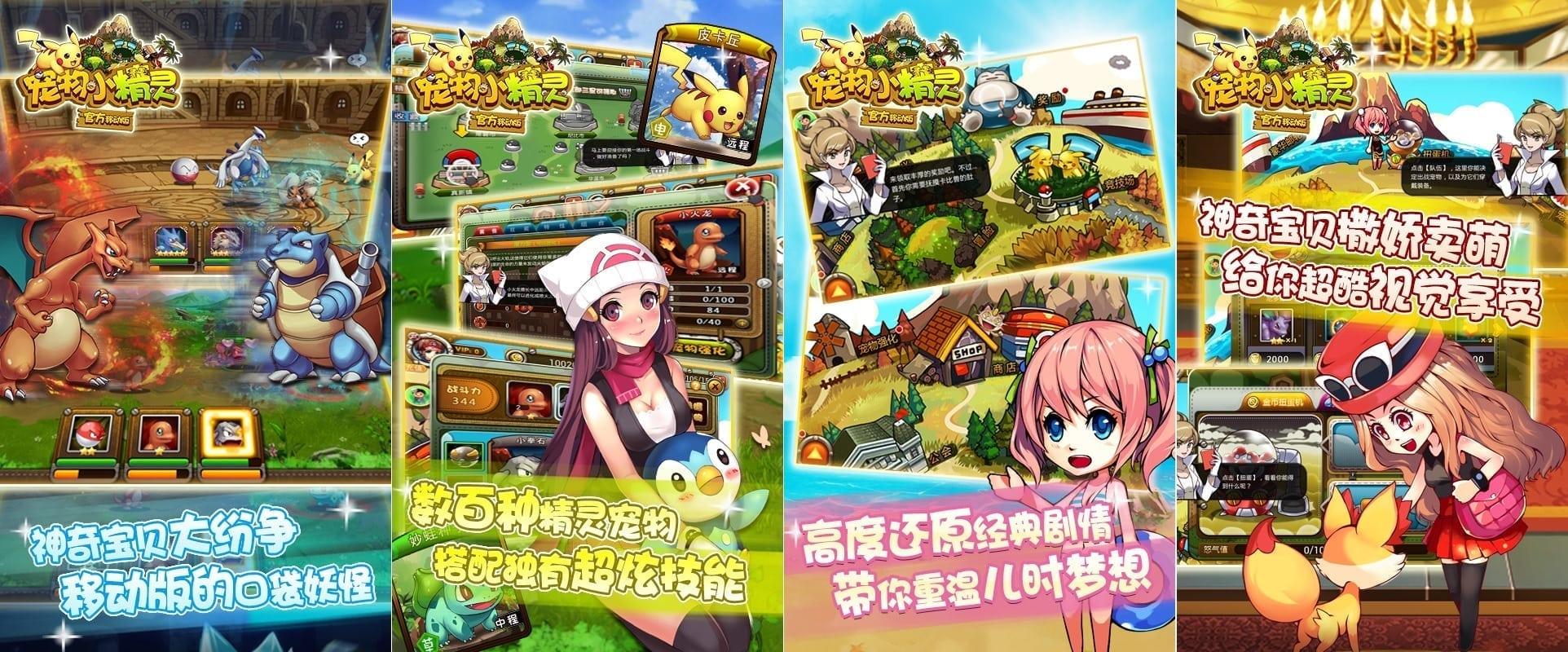 Pokemon China image