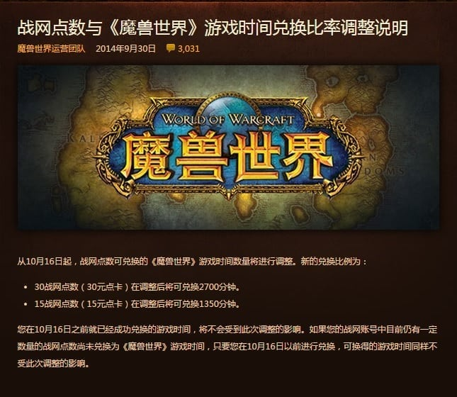 World of Warcraft China price increment announcement