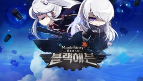 MapleStory - Black Heaven