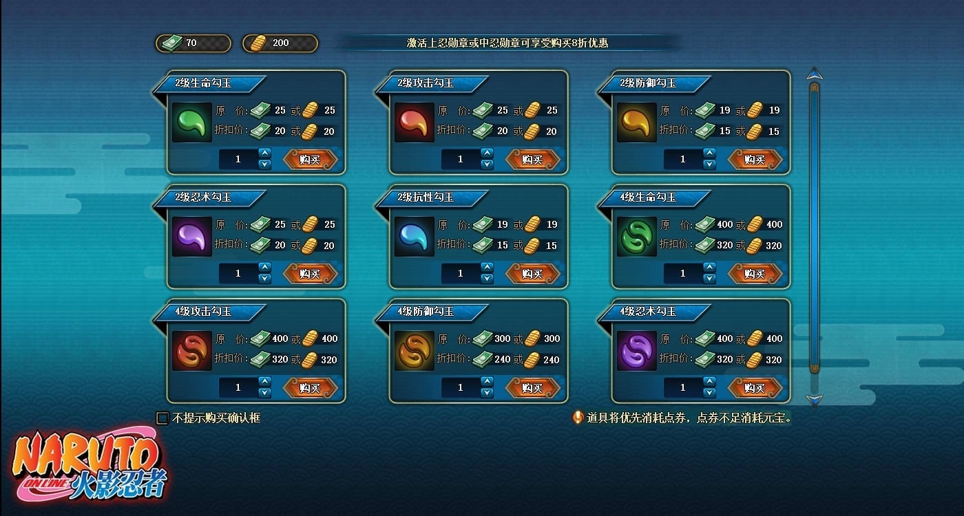 Naruto Online - Cash shop gem list
