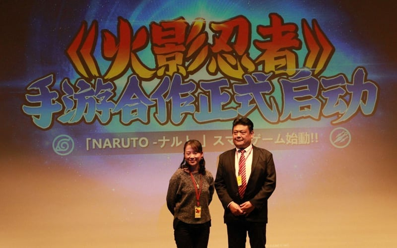 Naruto Online - October 2014 press conference photo 0