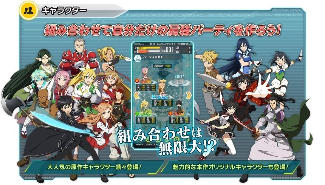 Sword Art Online Code Register image