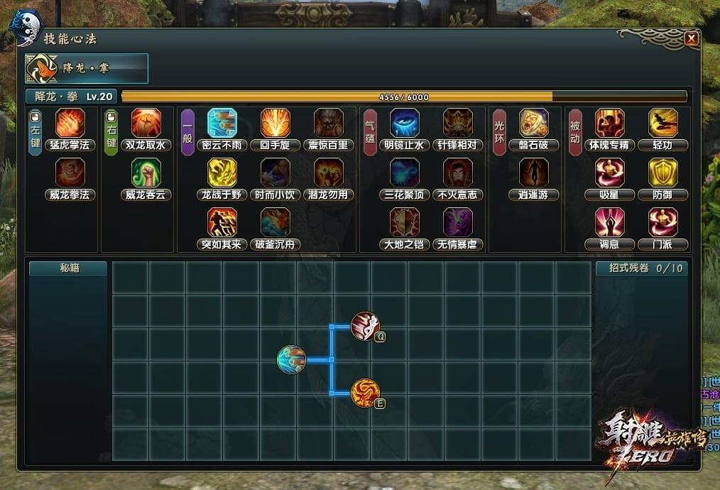 Legend of the Condor Heroes Online Zero - Skill window