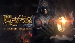 Legend of the Ring Online