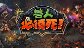 Orcs Must Die! Unchained China