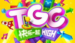 Tencent Games Carnival 2014