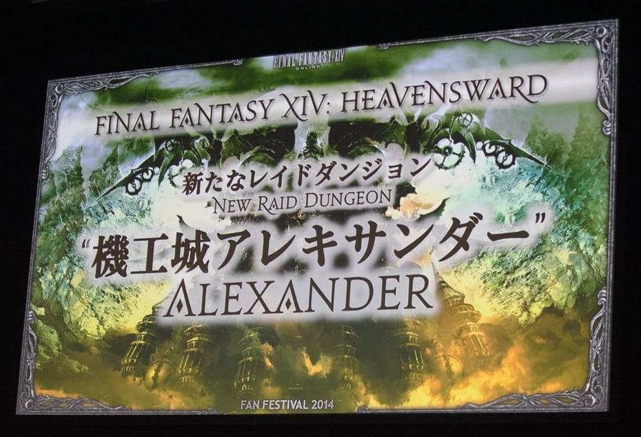 Final Fantasy XIV Heavensward - Alexander raid dungeon image 1