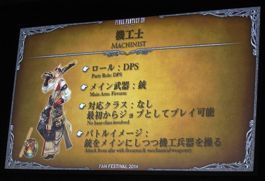 Final Fantasy XIV Heavensward - Machinist image 2