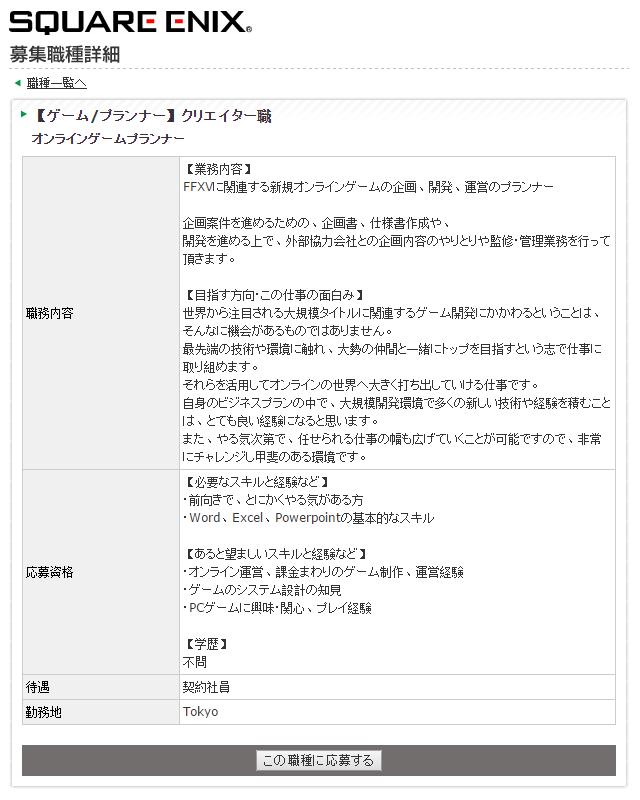 Final Fantasy XV - Online Game Planner JD