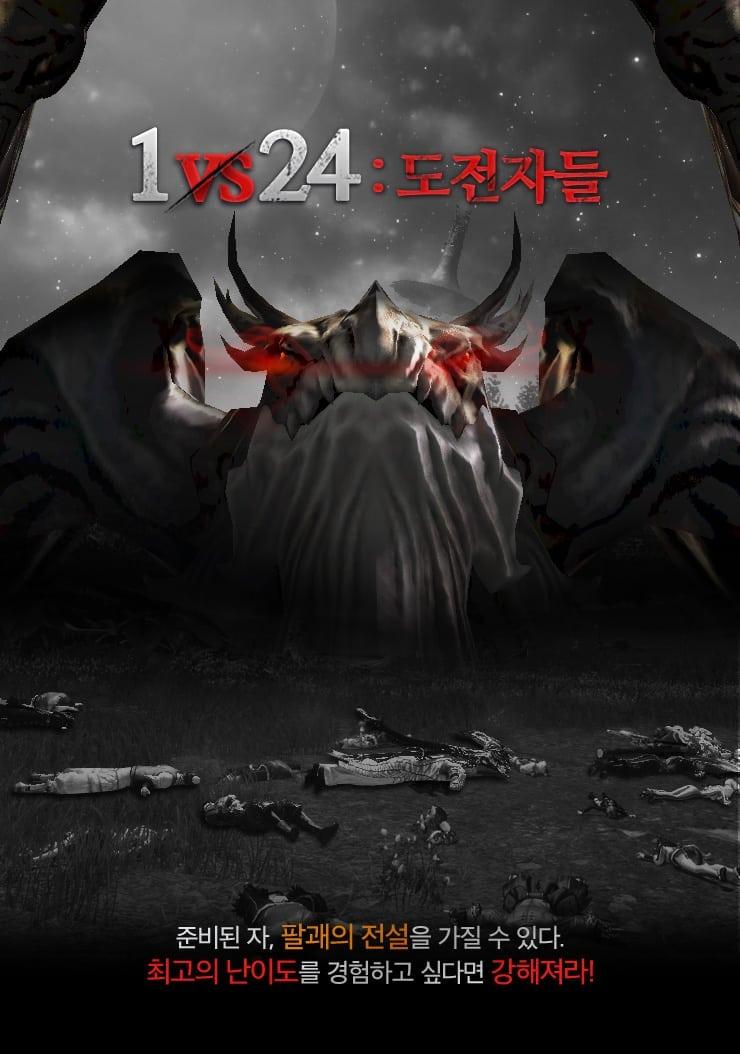 Blade & Soul - 24-man raid teaser