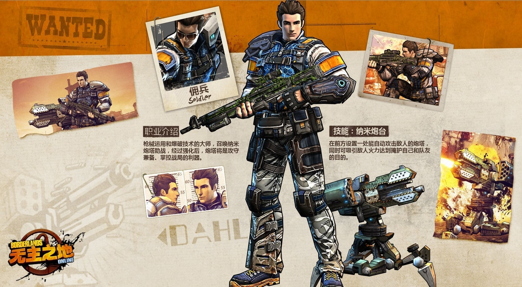 Borderlands Online – New official game details emerge from ... Borderlands Characters Brick