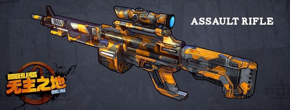 Borderlands Online weapon 1 - Assault Rifle