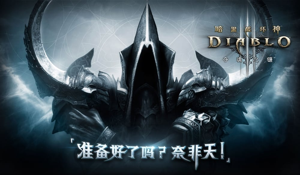 Diablo III China teaser