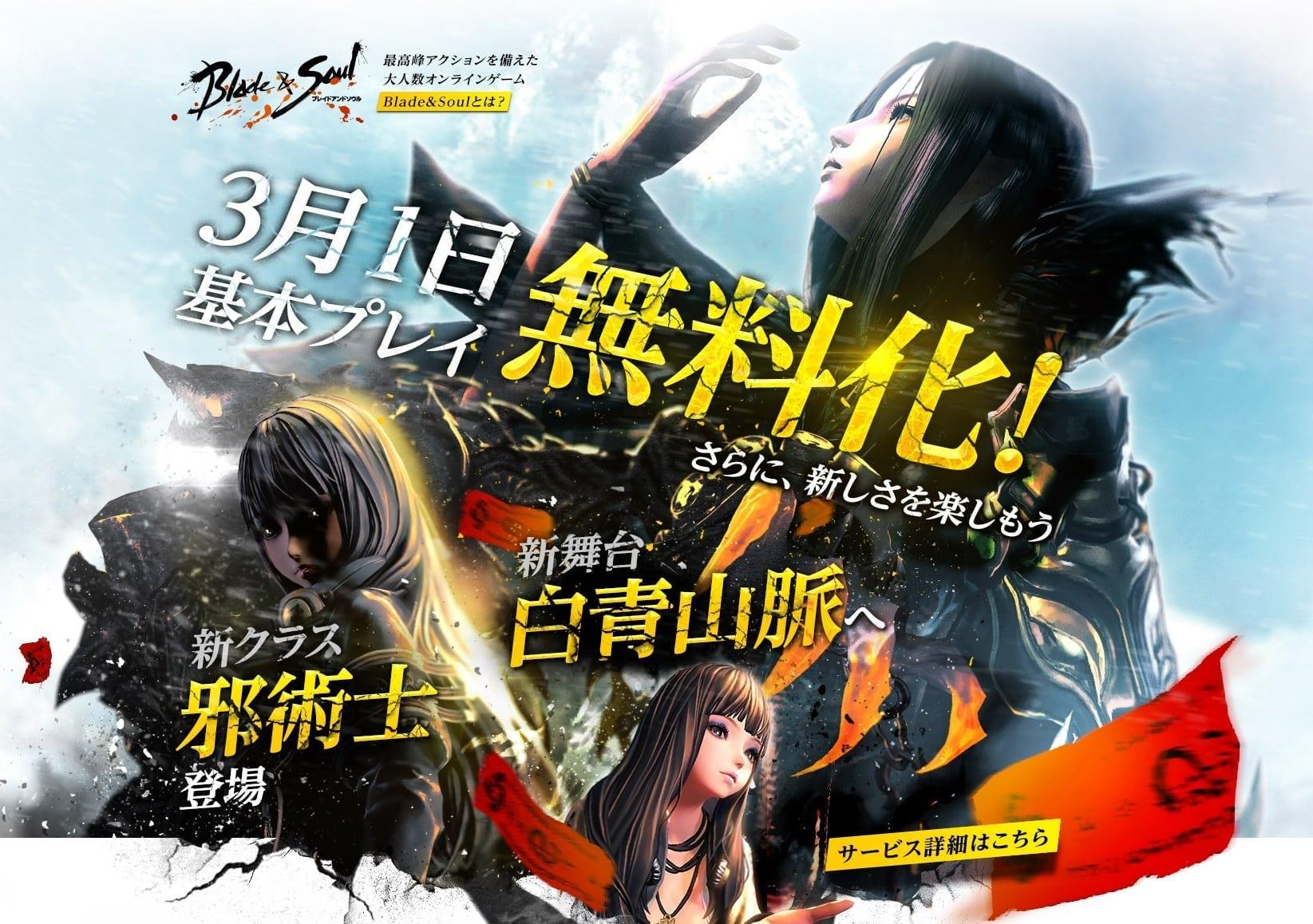 Blade & Soul Japan - F2P image