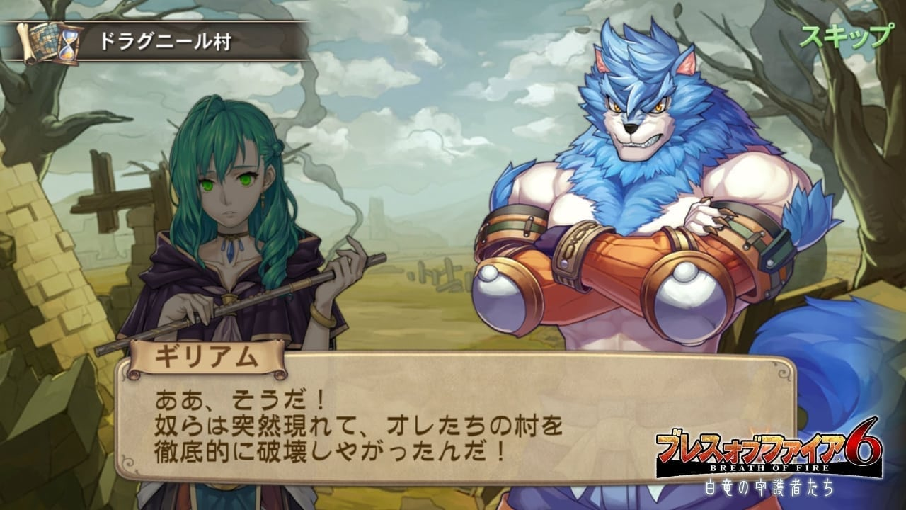 Breath of Fire 6 - Single-player storyline image 1