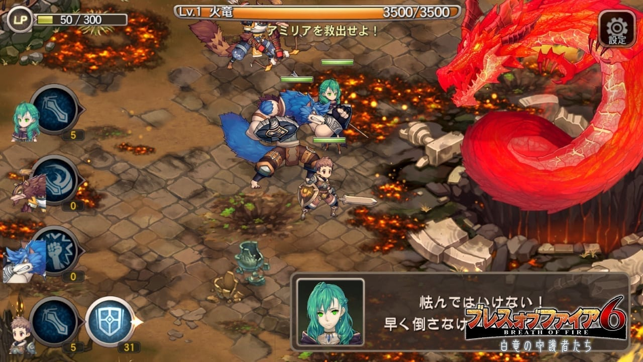 Breath of Fire 6 - Single-player storyline image 2