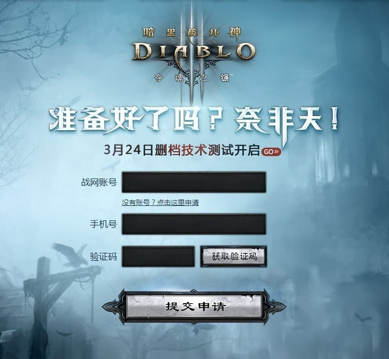 Diablo III China - Technical Test registration