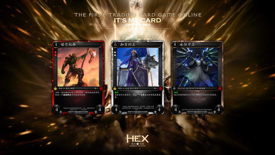 HEX Shards of Fate China image 1