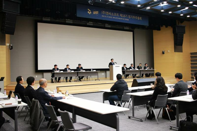 NCsoft March 2015 shareholders meeting