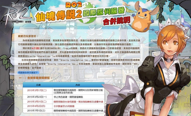 Ragnarok Online 2 Taiwan closure announcement